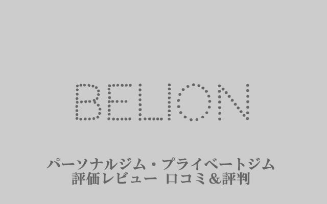 ビリオン BELION|プロコーチが語るおすすめジム評価&口コミ
