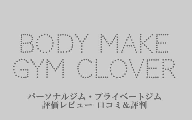 Body Make Gymクローバー|プロコーチが語るおすすめジム評価&口コミ