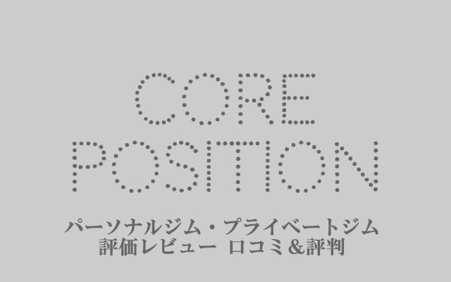 コアポジション Core position|プロコーチが語るおすすめジム評価&口コミ