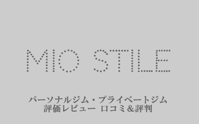 ミオスティーレ MIO STILE|プロコーチが語るおすすめジム評価&口コミ