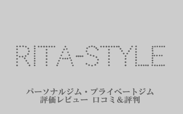 リタスタイル RITA-STYLE|プロコーチが語るおすすめジム評価&口コミ