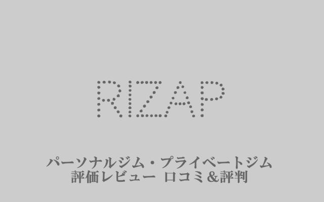 ライザップ RIZAP|プロコーチが語るおすすめジム評価&口コミ