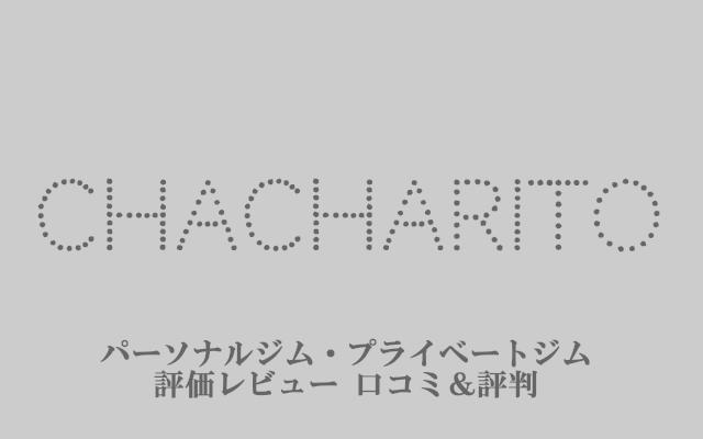 チャチャリート chacharito|プロコーチが語るおすすめジム評価&口コミ