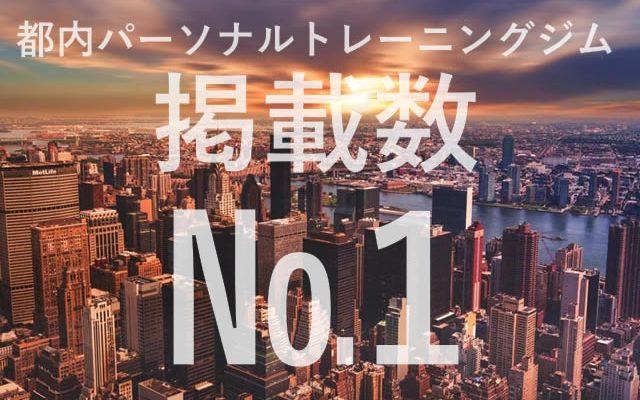 プロ厳選!東京タイプ別おすすめパーソナルジム 選び方と4つのポイント