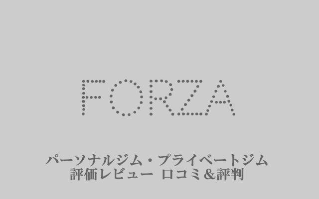 フォルツァforza|プロコーチが語るおすすめジム評価&口コミ