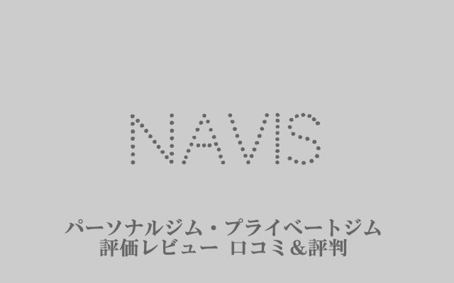心斎橋 navis 大阪|プロコーチが語るおすすめジム評価&口コミ