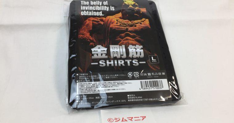 着た人をバキバキにする加圧シャツ「金剛筋シャツ」の威力は本物か?