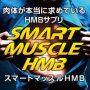 肉体をバキバキにするための筋トレ筋肉サプリ「スマートマッスルHMB」