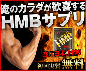 HMB・BCAA・グルタミンが摂取できるビルドマッスルHMBが最強!?