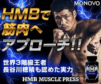 加圧インナーマッスルプレス×筋肉サプリHMBマッスルプレス=最強!?