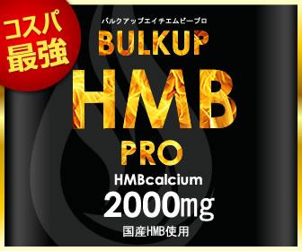 サプリ「バルクアップHMBプロ」で圧巻の筋肉に酔う!筋トレ効率UP!