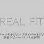 リアルフィット REAL FIT|プロコーチが語るおすすめジム評価&口コミ