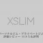 エクスリム評価&口コミ XSLIM|プロコーチが語るおすすめジム
