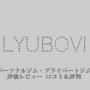 リュボーヴィ Lyubovi|プロコーチが語るおすすめジム評価&口コミ