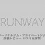 ランウェイ Runway|プロコーチが語るおすすめジム評価&口コミ