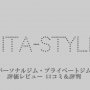 リタスタイル 評価&口コミ RITA-STYLE|プロコーチが語るおすすめジム