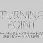 ターニングポイント Turning Point|プロコーチが語るおすすめジム評価&口コミ