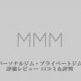 MMM(トリプルM)|プロコーチが語るおすすめジム評価&口コミ